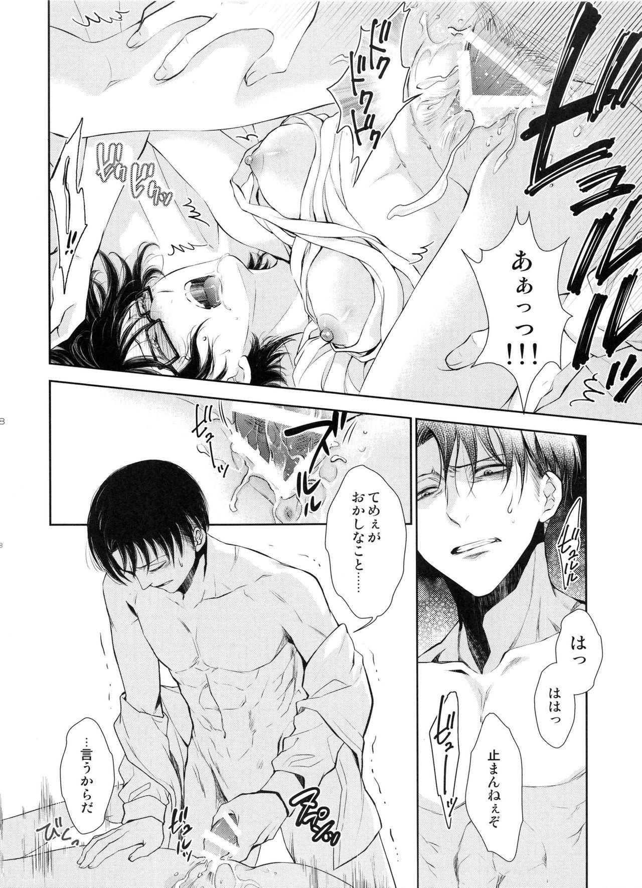Meguri Meguri Soshite Mata Hana wa Saku 37