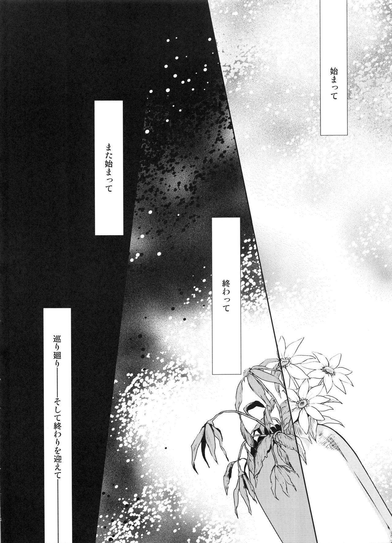 Meguri Meguri Soshite Mata Hana wa Saku 3