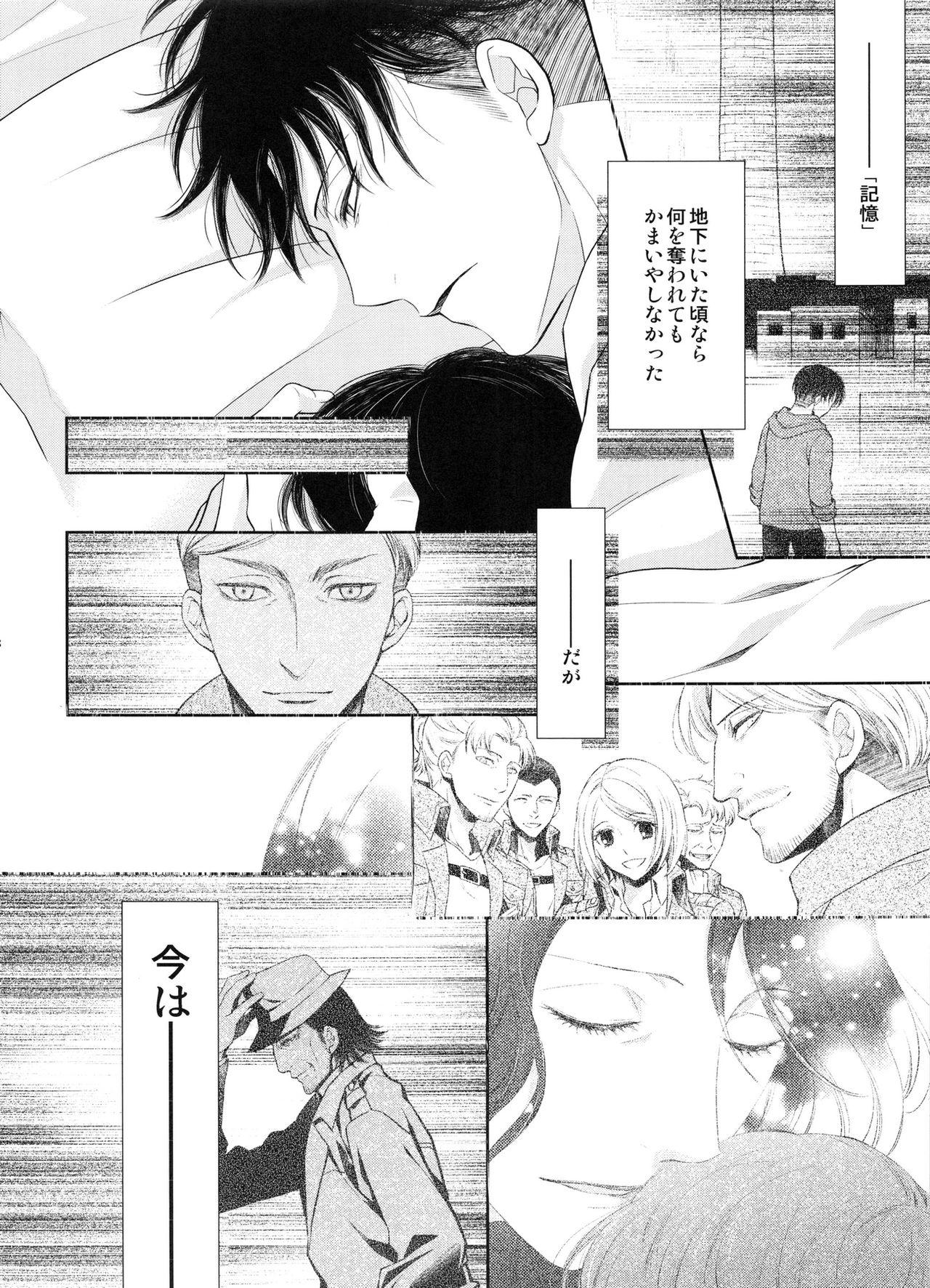 Meguri Meguri Soshite Mata Hana wa Saku 47