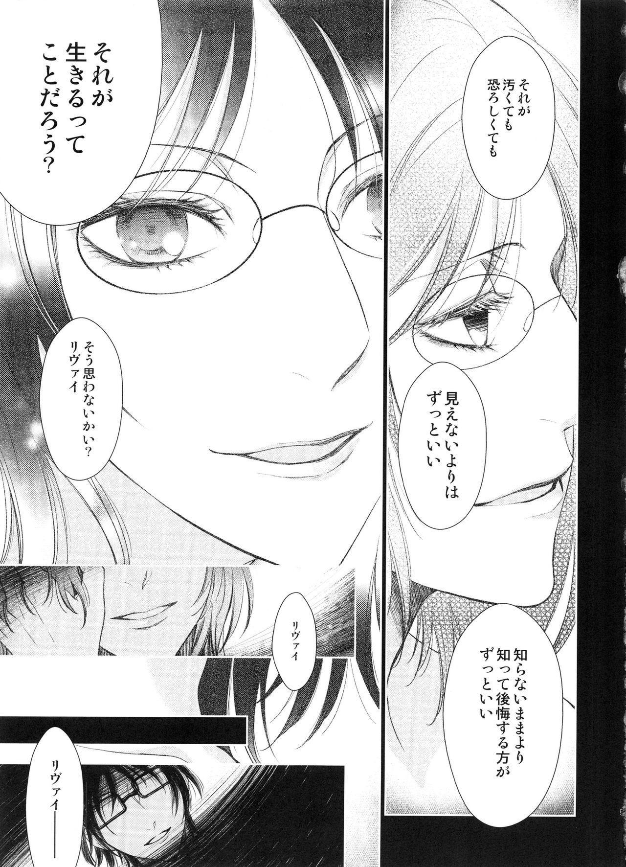 Meguri Meguri Soshite Mata Hana wa Saku 52