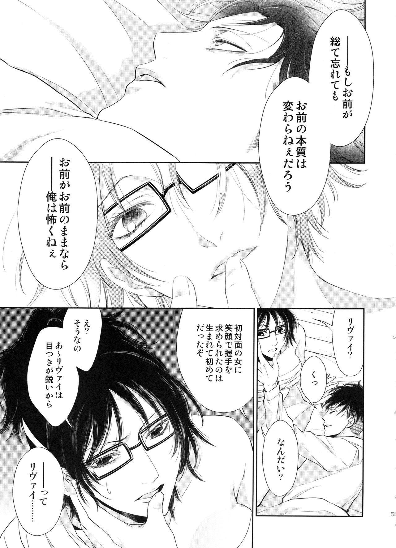 Meguri Meguri Soshite Mata Hana wa Saku 54
