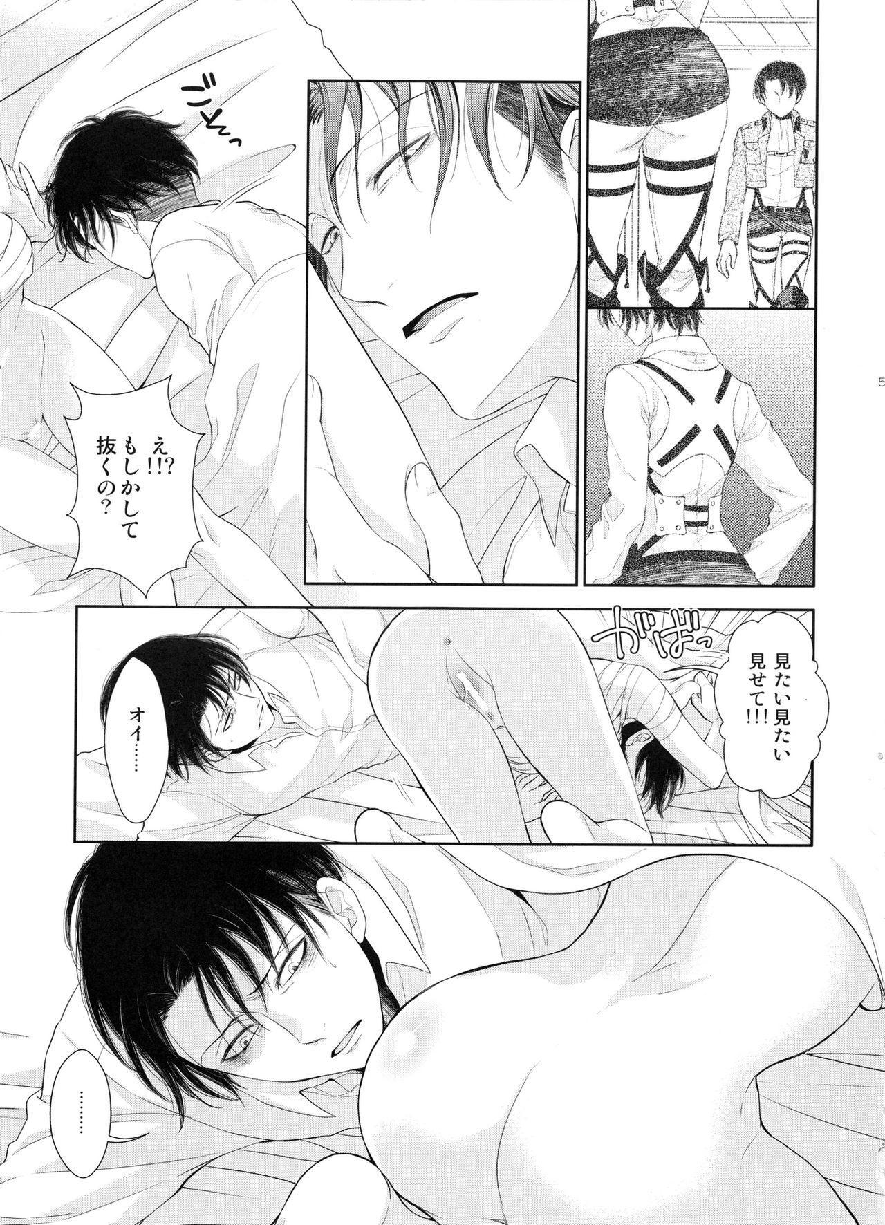 Meguri Meguri Soshite Mata Hana wa Saku 56