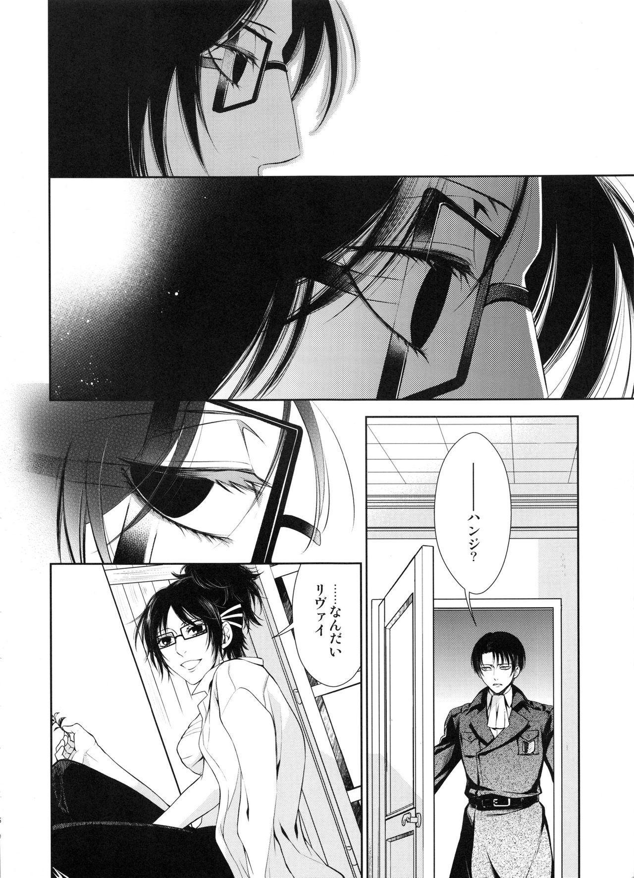 Meguri Meguri Soshite Mata Hana wa Saku 5