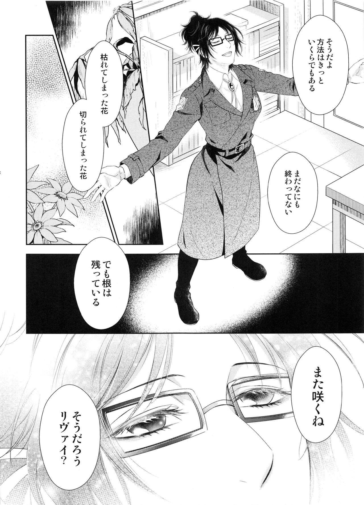 Meguri Meguri Soshite Mata Hana wa Saku 67