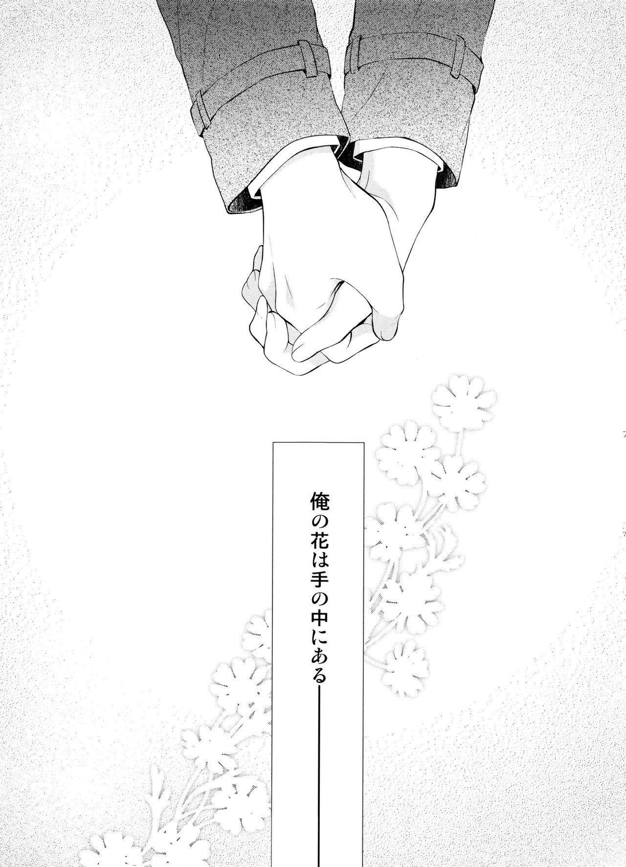 Meguri Meguri Soshite Mata Hana wa Saku 74