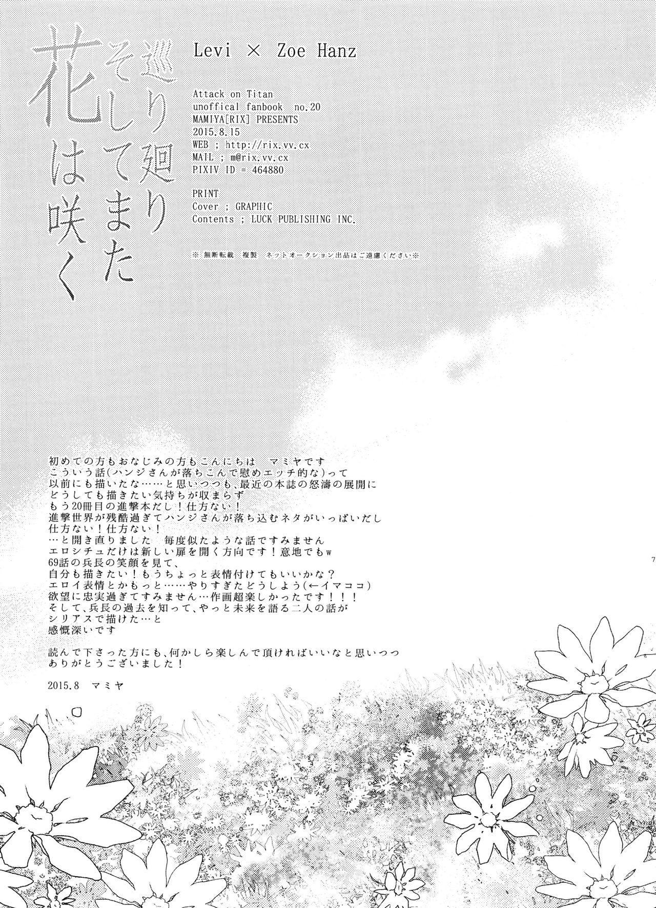 Meguri Meguri Soshite Mata Hana wa Saku 76