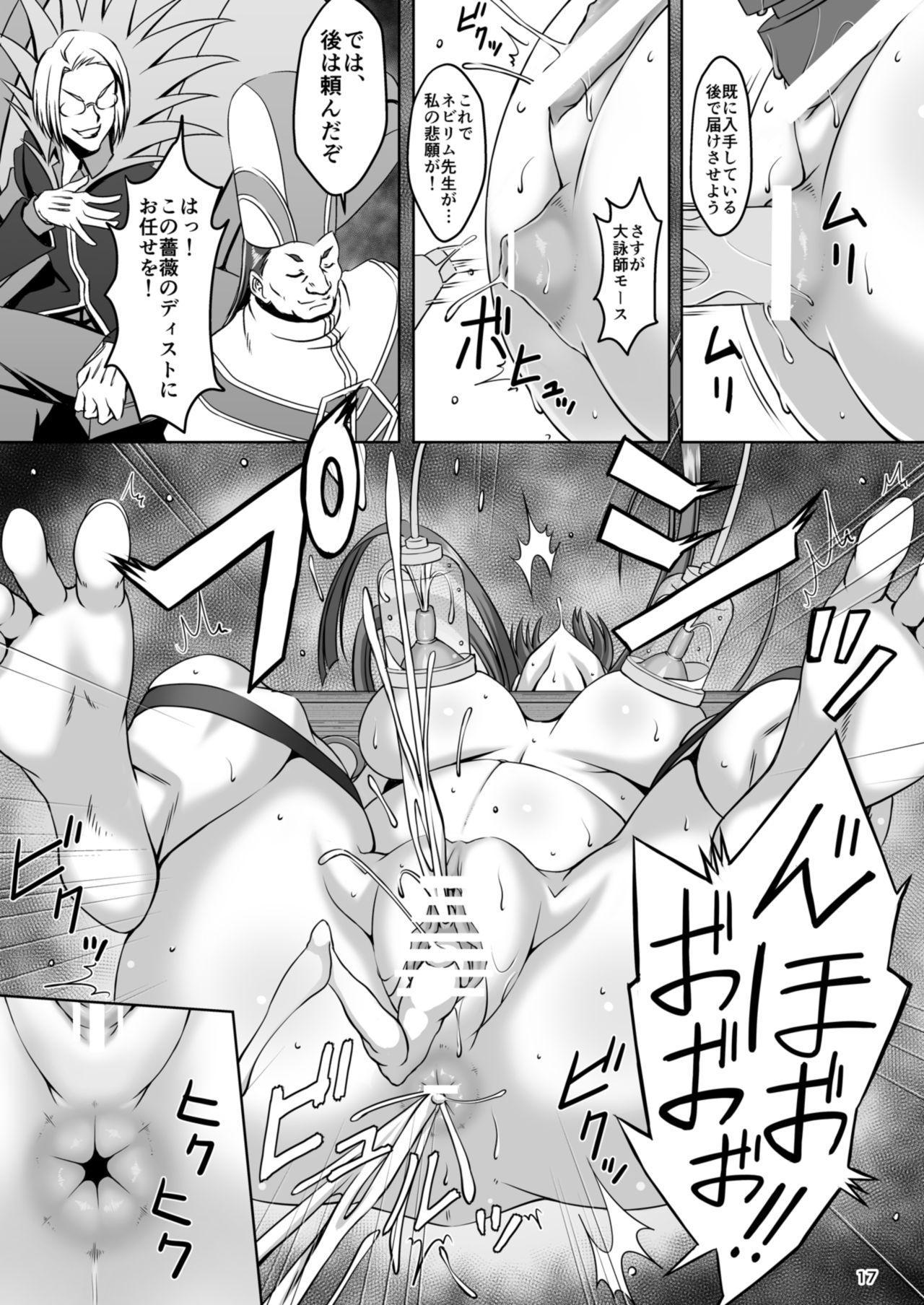 Kangoku Kyoudan Kai 16