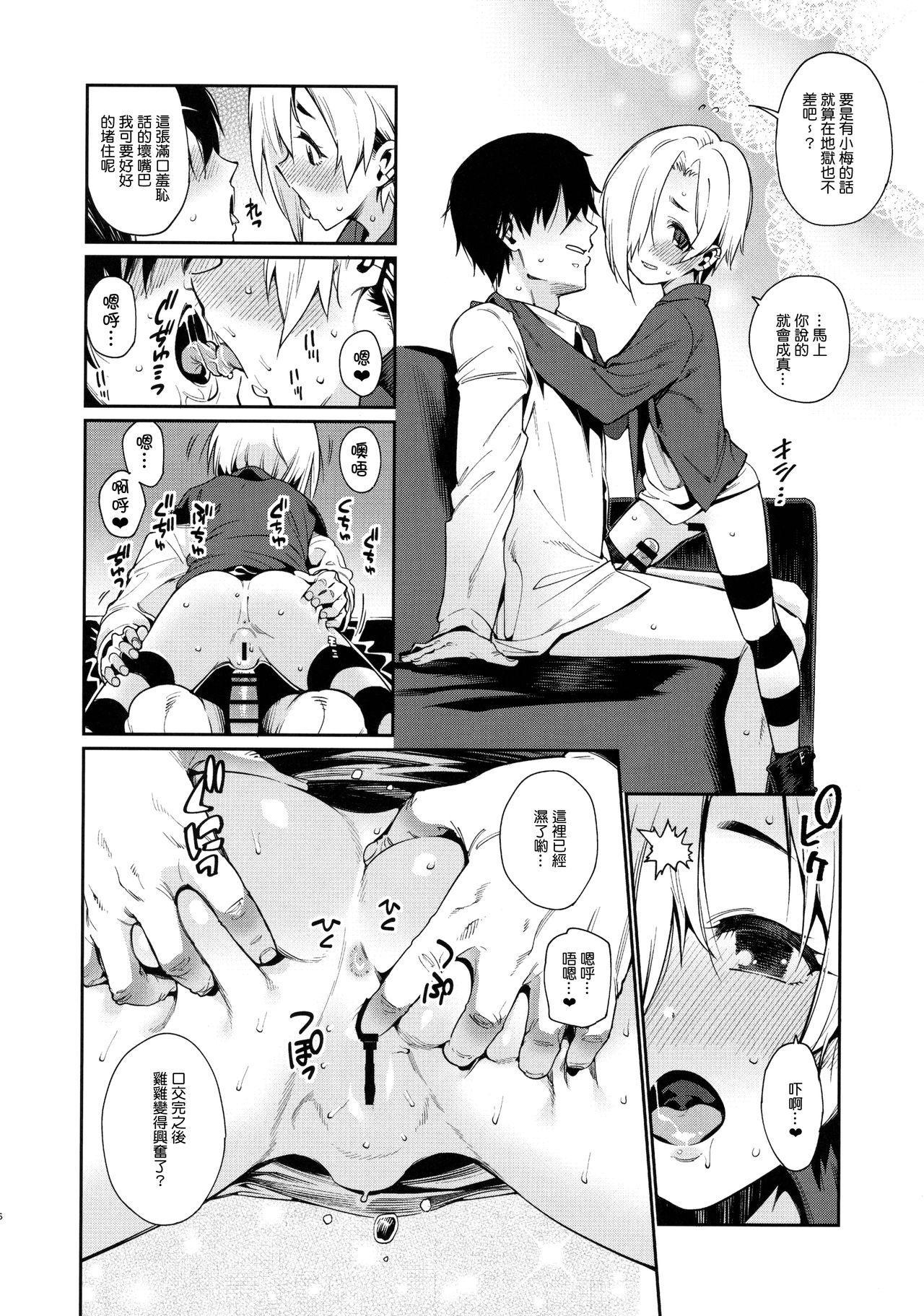 Shirasaka Koume to no Kankei 2 5