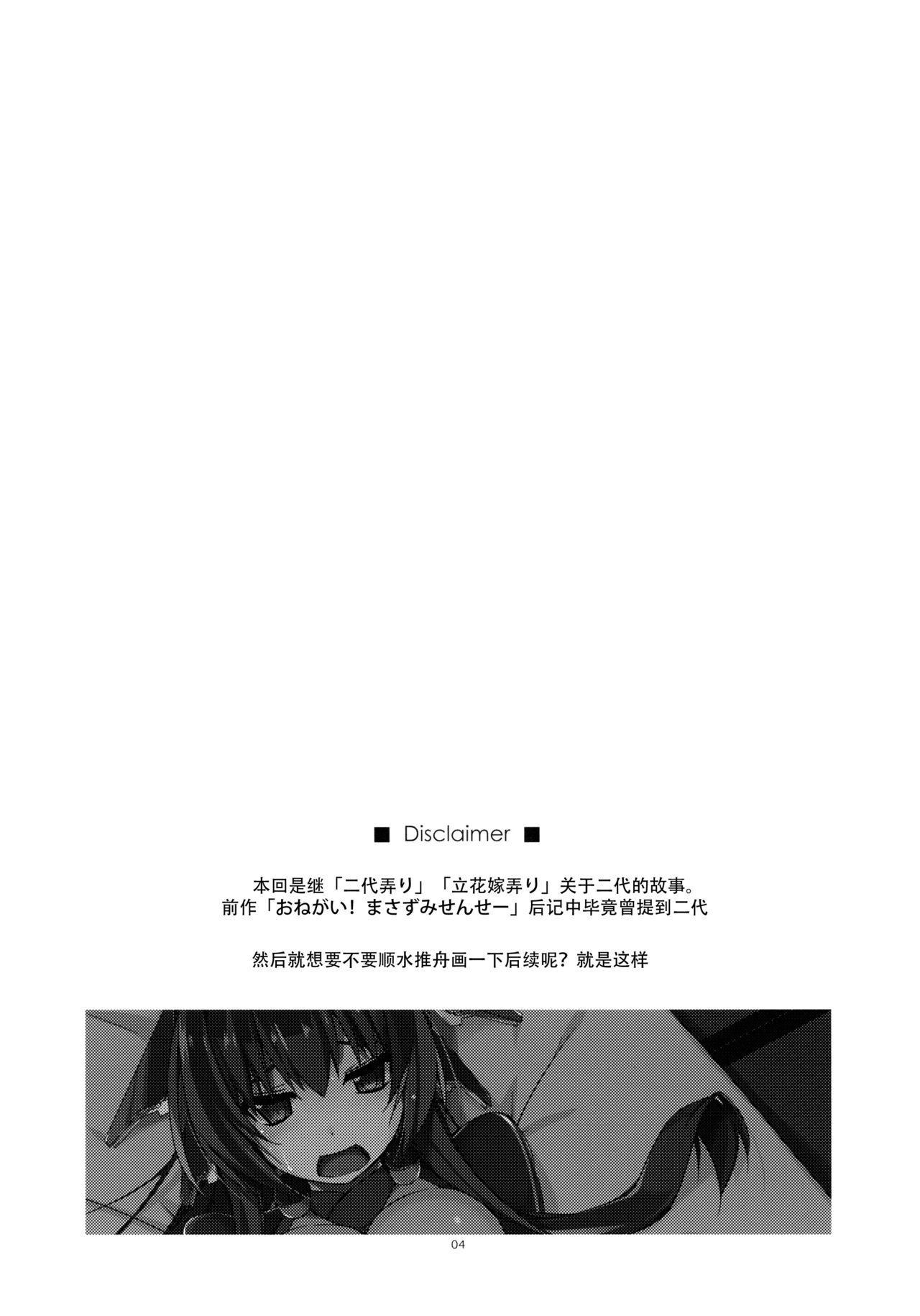 Futayonanii 3