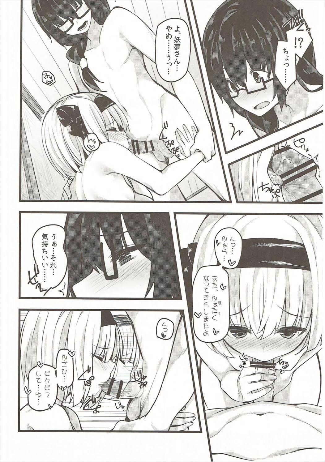 Hontou no Kimochi 2 16