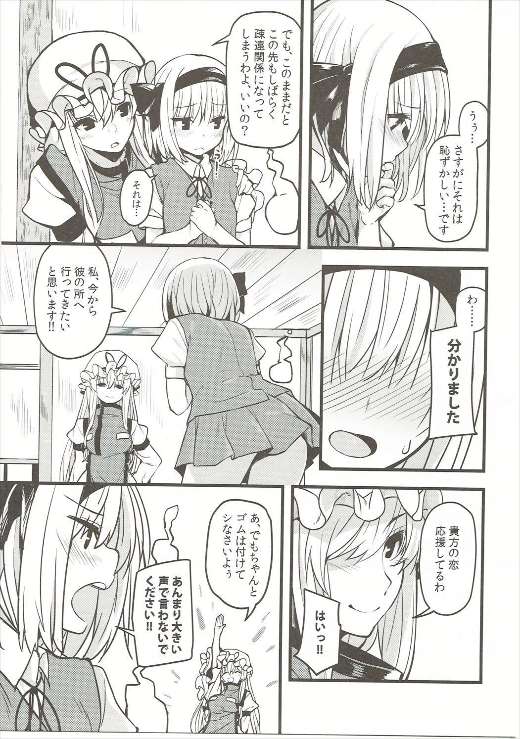 Hontou no Kimochi 2 3
