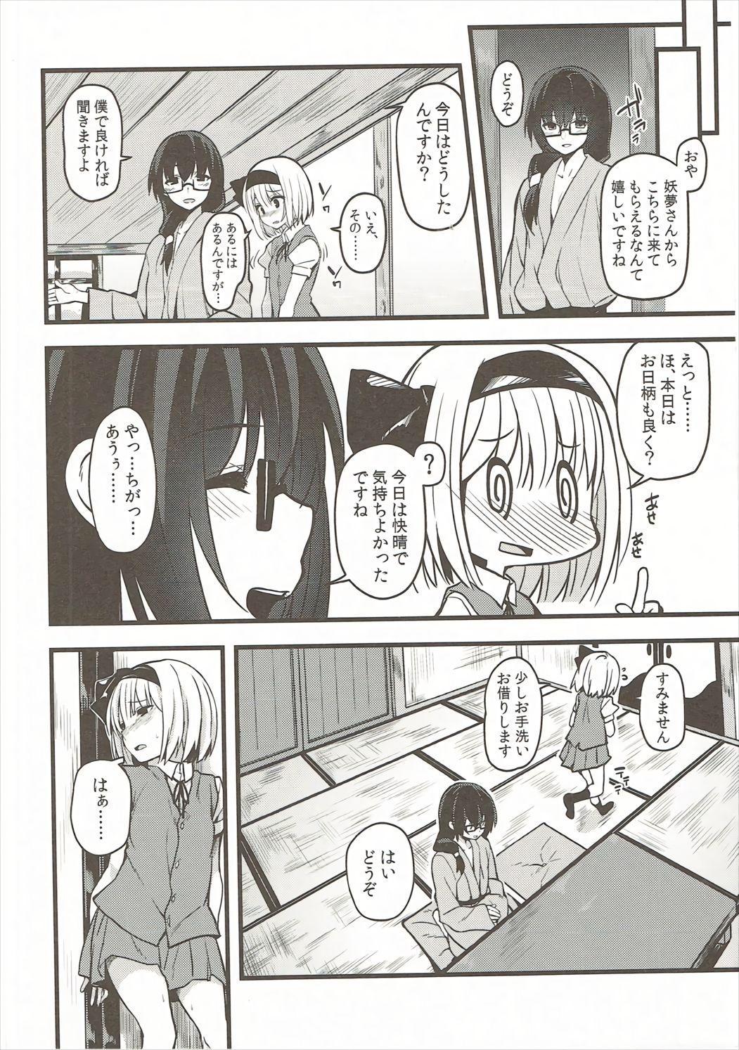Hontou no Kimochi 2 4