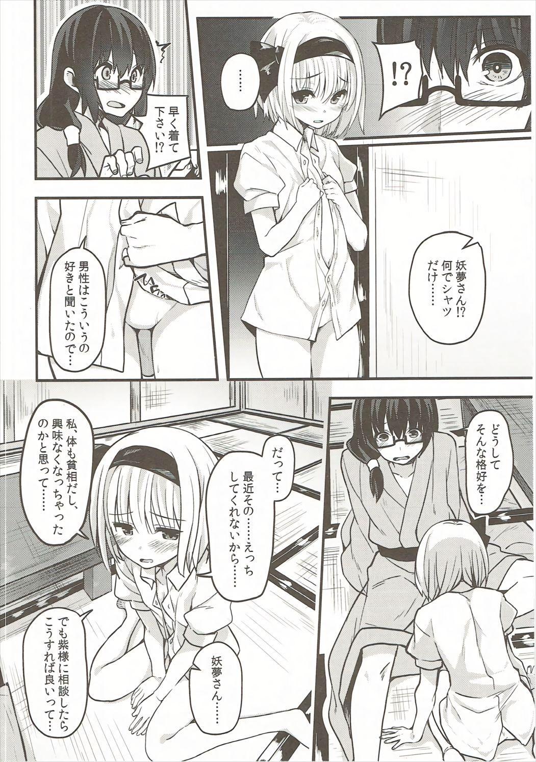 Hontou no Kimochi 2 6