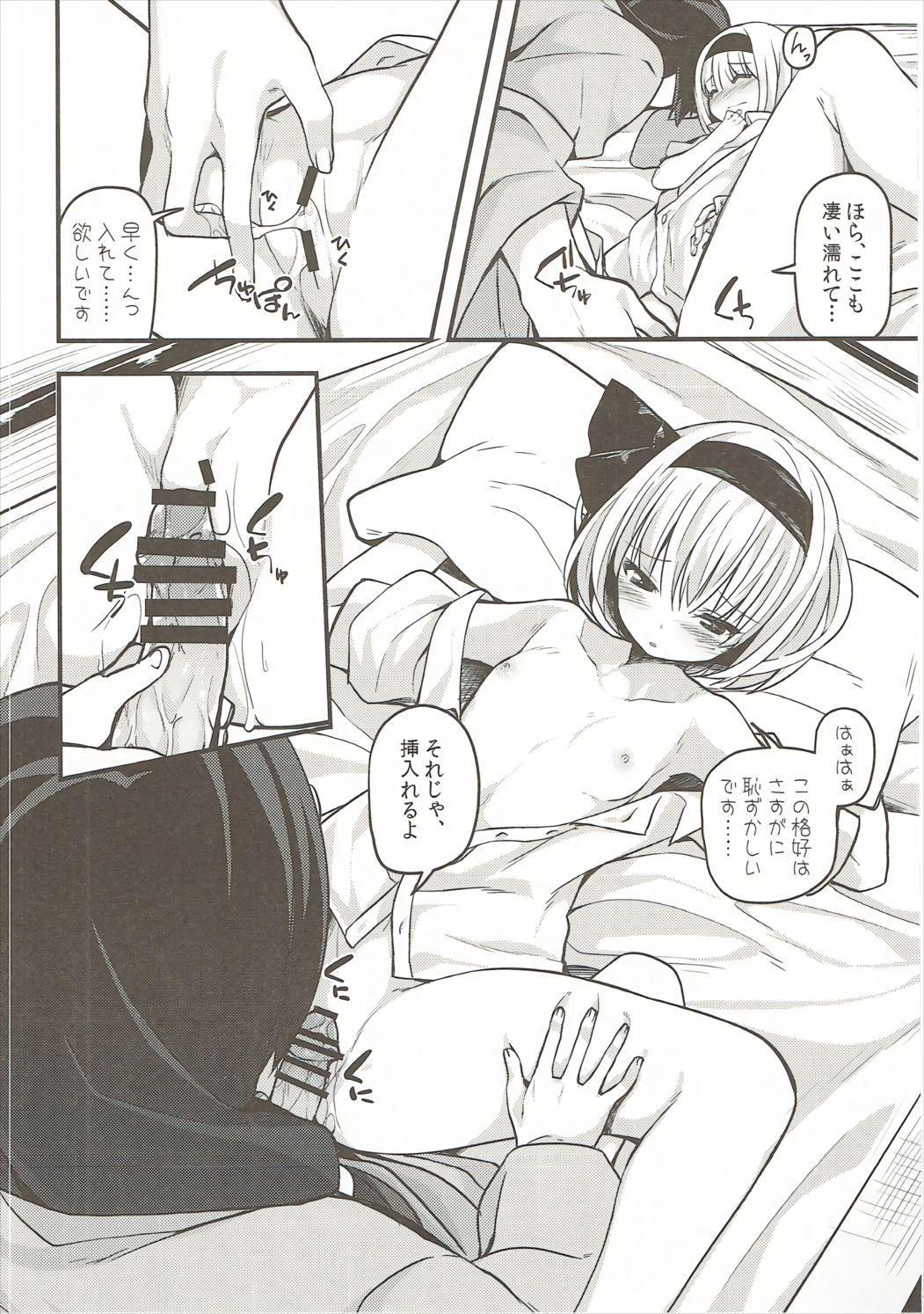 Hontou no Kimochi 2 8