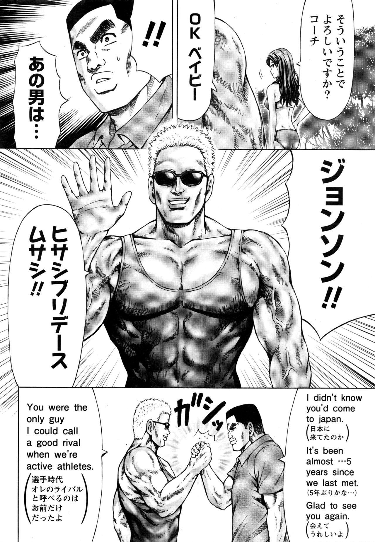 Namaiki! 2017-01 34