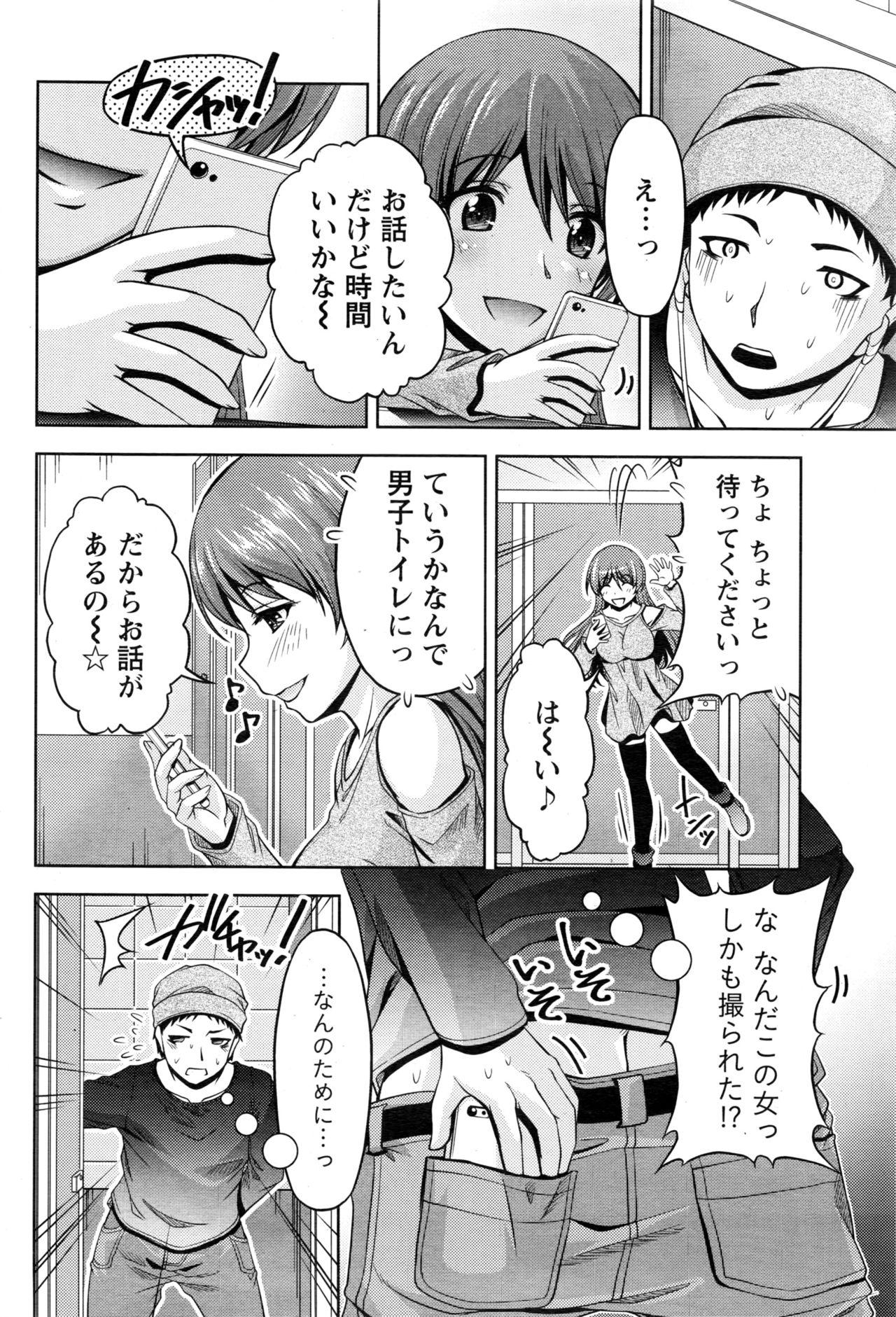 Namaiki! 2017-01 64