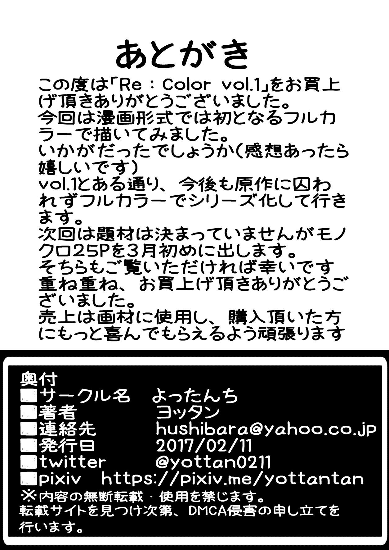 Full Color * GnP Maho Fan Service 15