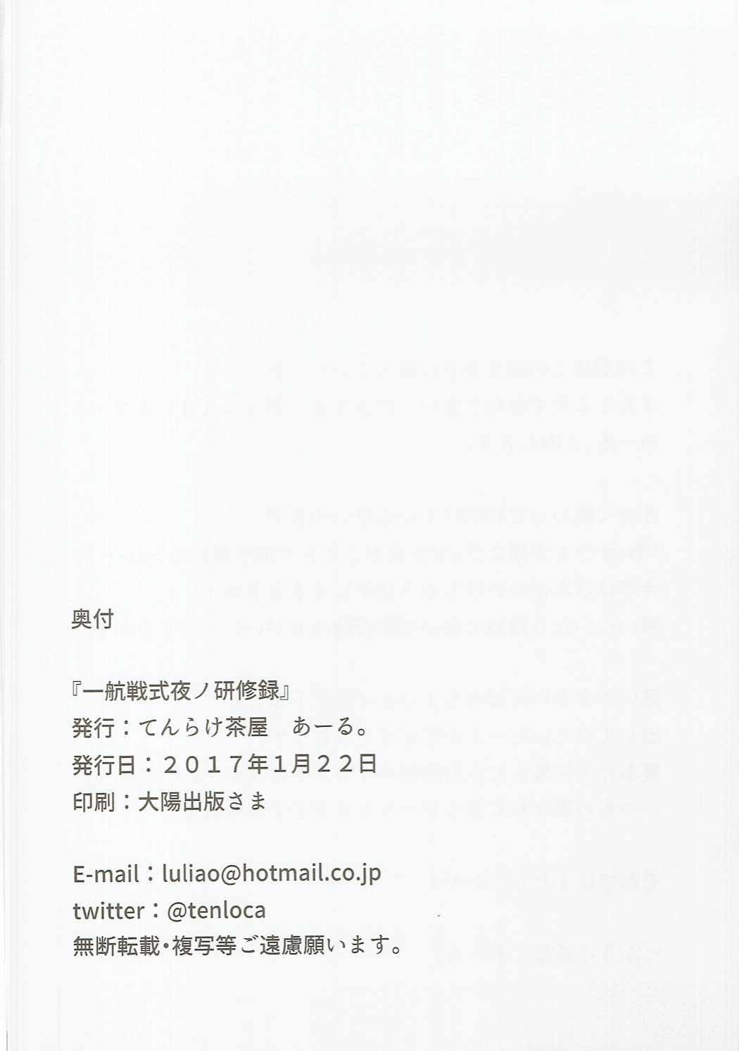 Ikkousen-shiki Yoru no Kenshuuroku 18