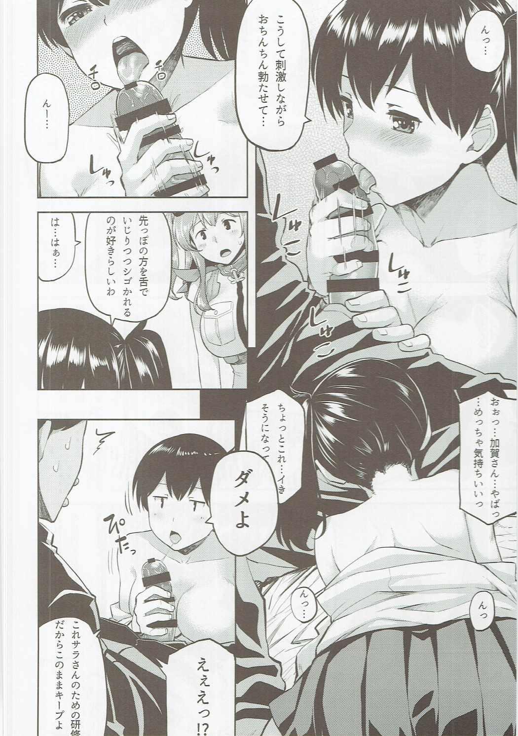 Ikkousen-shiki Yoru no Kenshuuroku 6