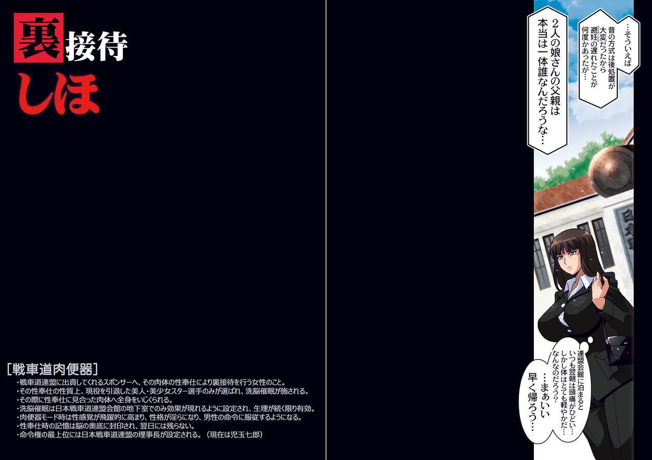 Ura Settai Shiho 350