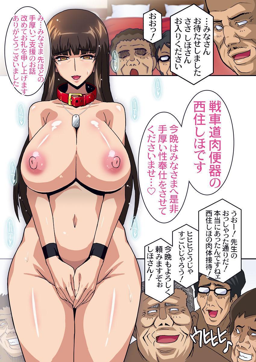 Ura Settai Shiho 364