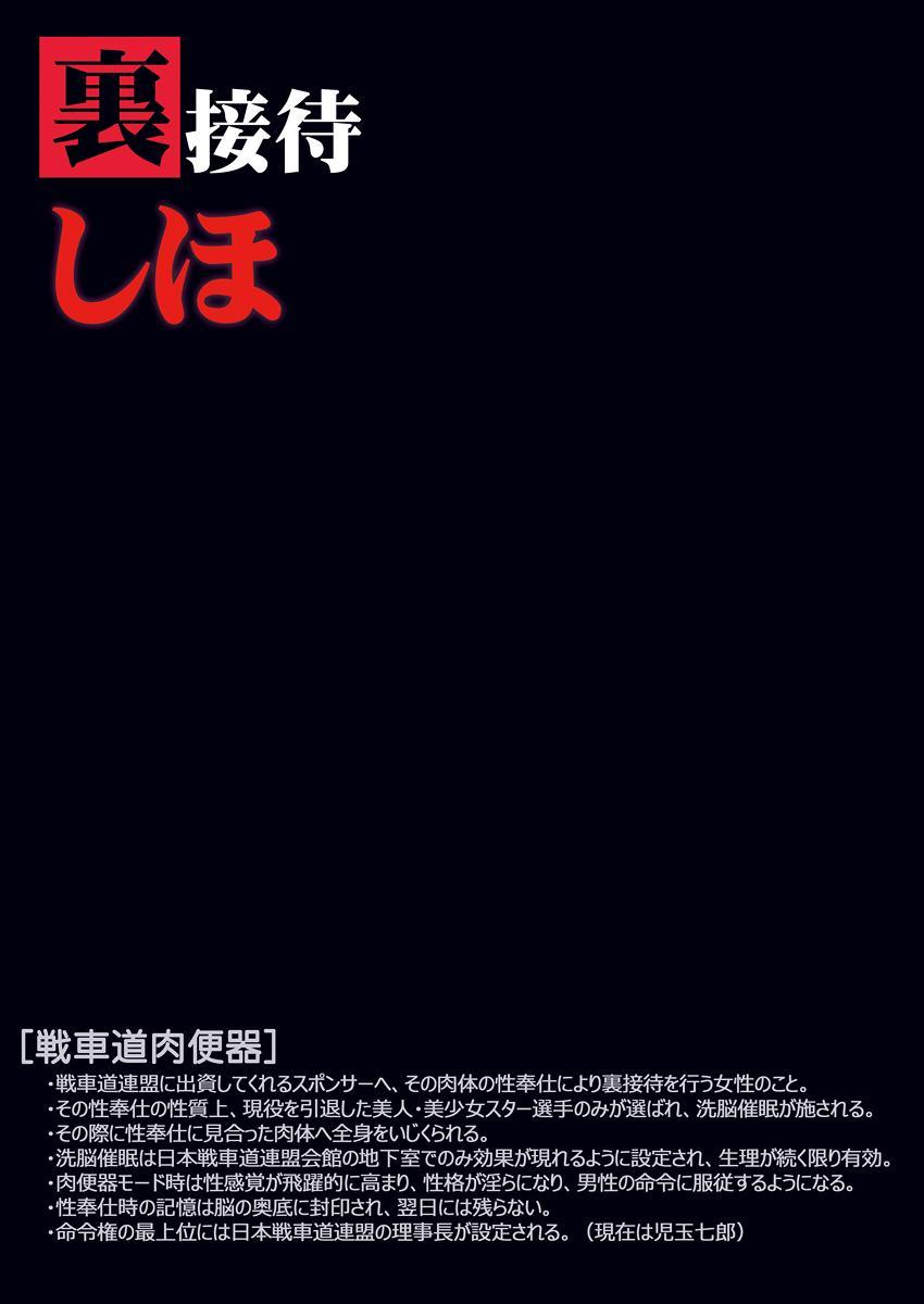 Ura Settai Shiho 378