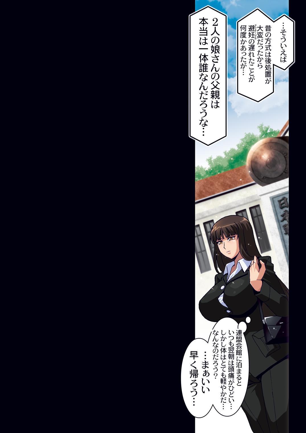 Ura Settai Shiho 37