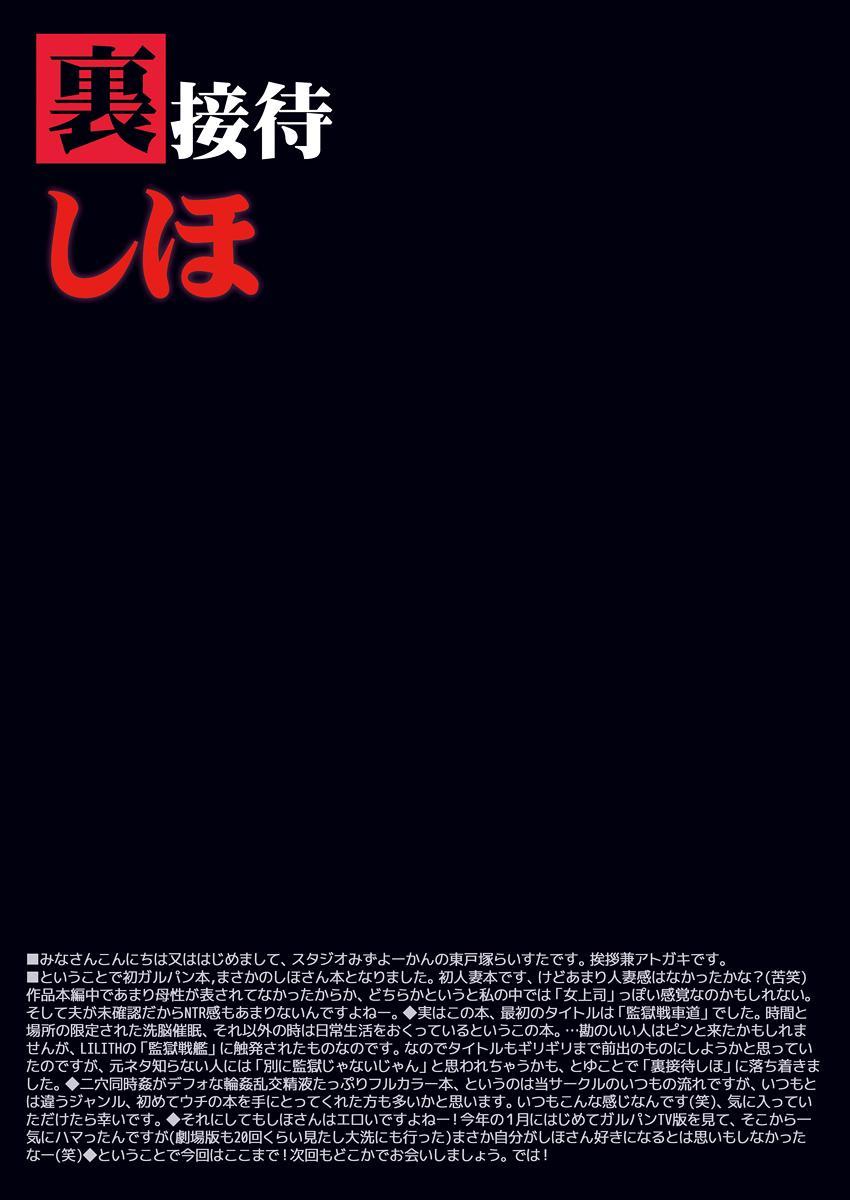 Ura Settai Shiho 394
