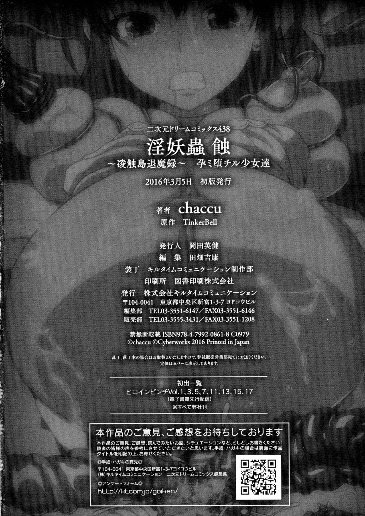 [chaccu, TinkerBell] Inyouchuu Shoku ~Ryoushokutou Taimaroku~ Harami Ochiru Shoujo-tachi [English] [progste] 192