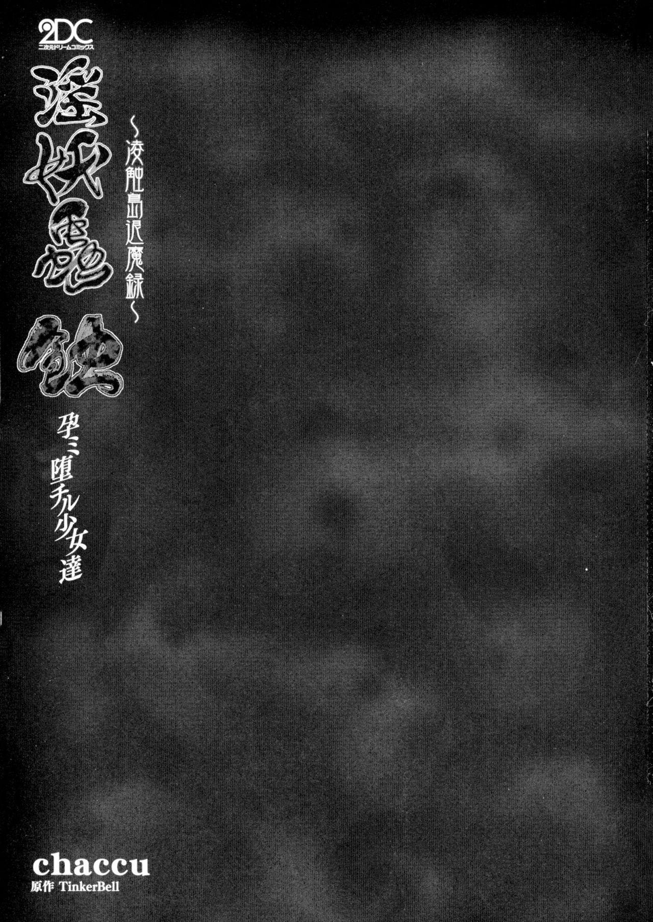 [chaccu, TinkerBell] Inyouchuu Shoku ~Ryoushokutou Taimaroku~ Harami Ochiru Shoujo-tachi [English] [progste] 2