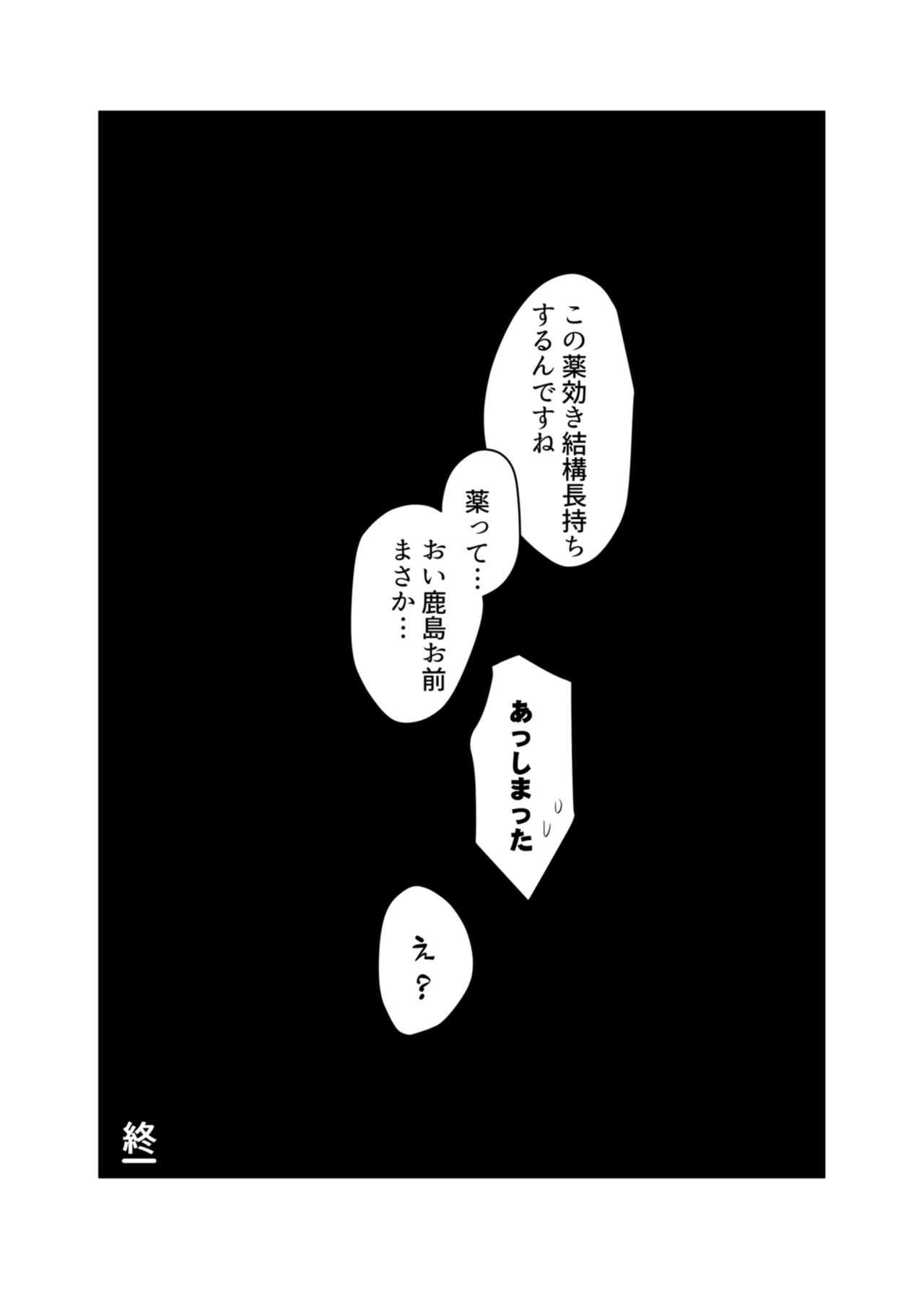 Kashima in Kotatsu+ 16