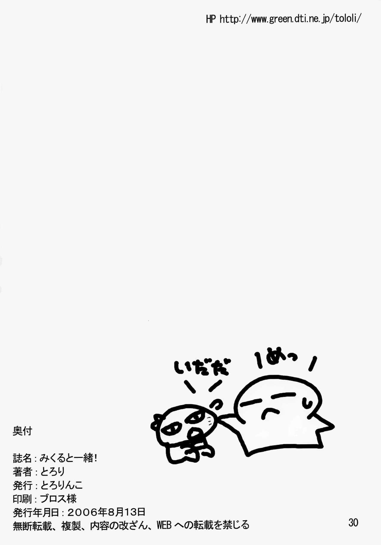 Mikuru to Issho! 28