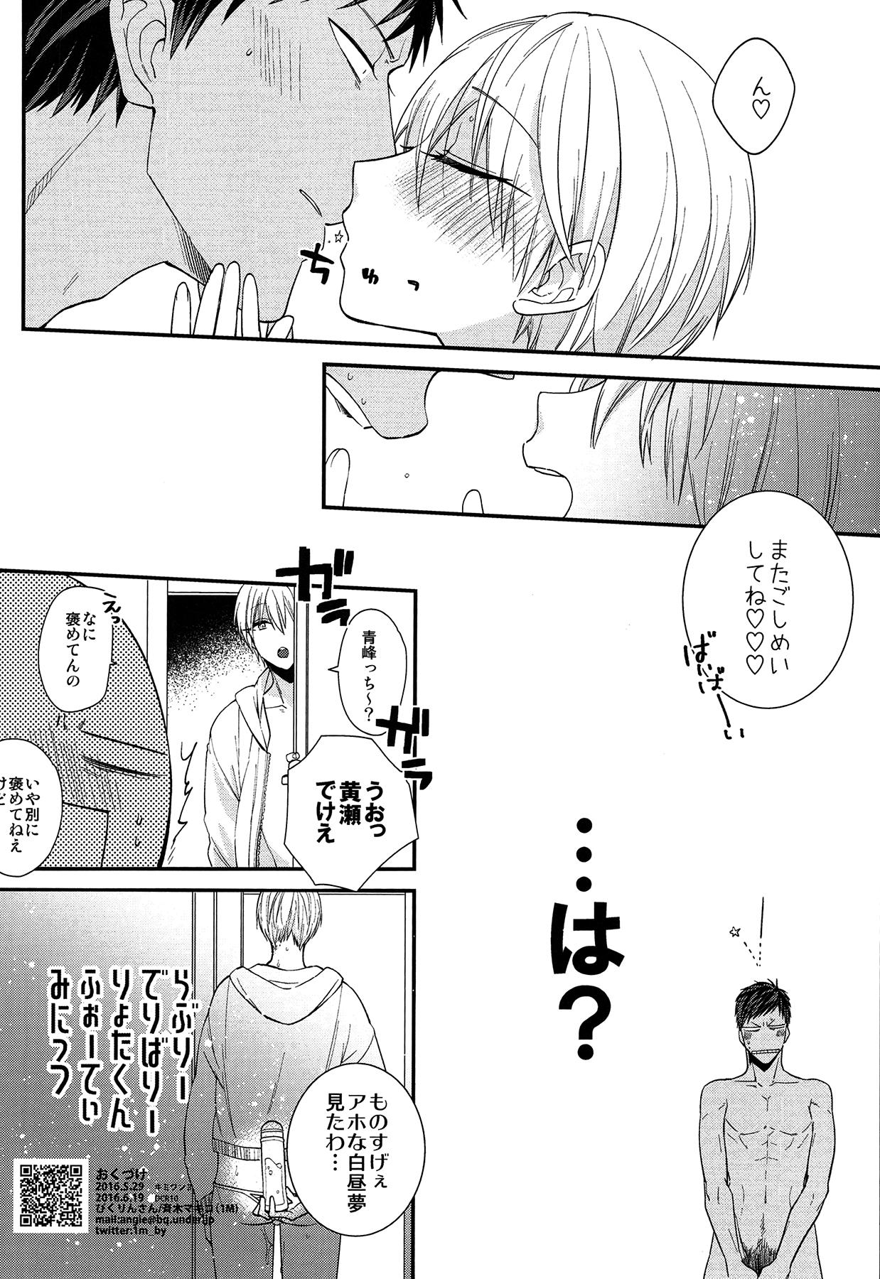 Lovely Delivery Ryota-kun Forty Minutes 12