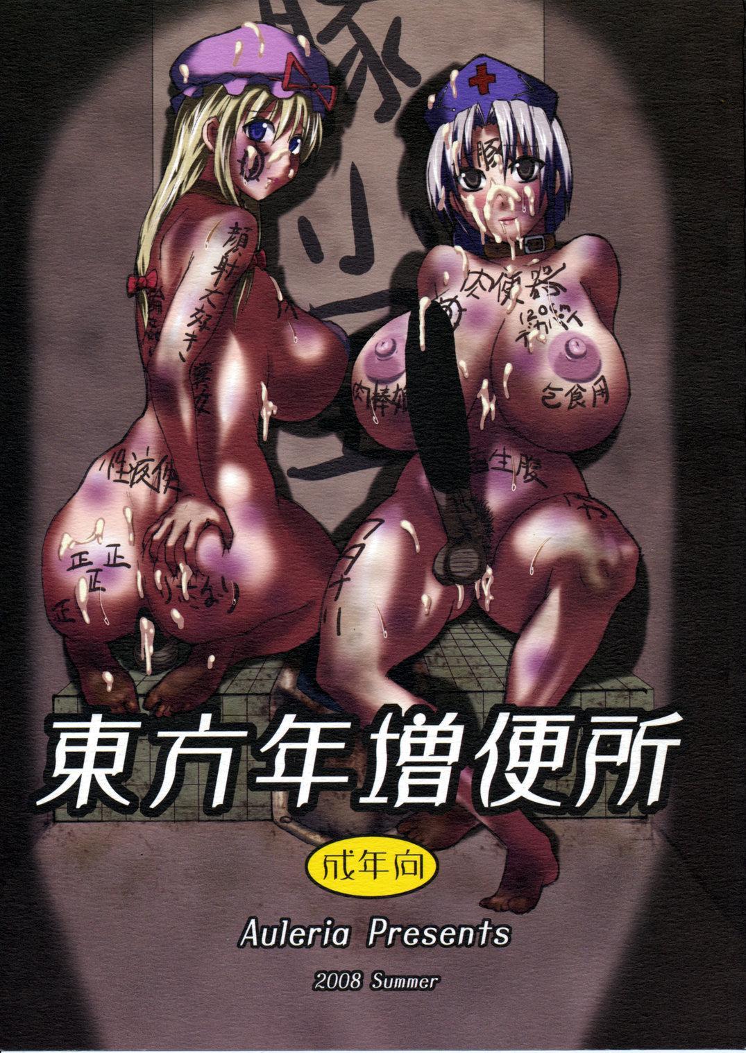 Touhou Toshima Benjo 0