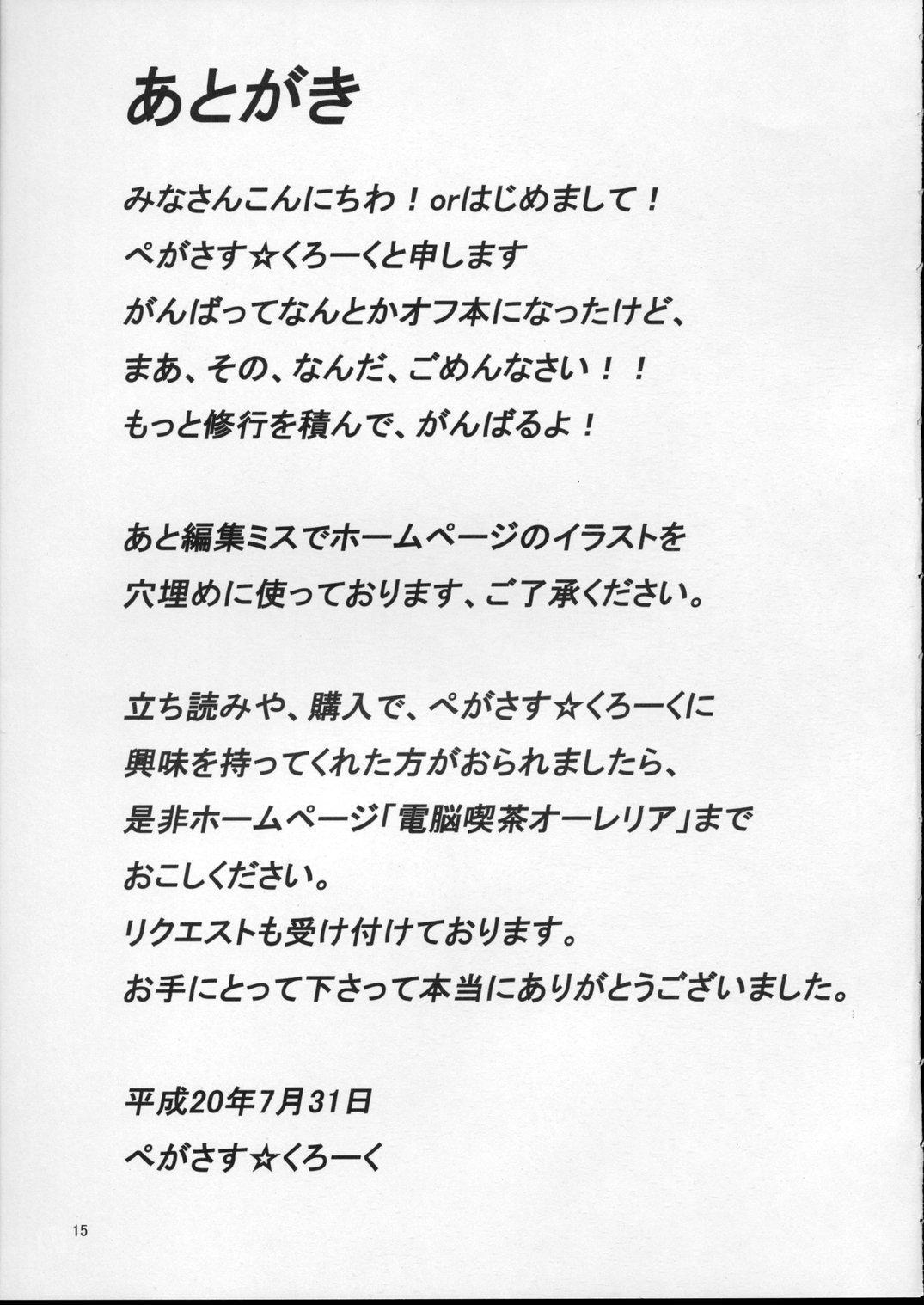 Touhou Toshima Benjo 13