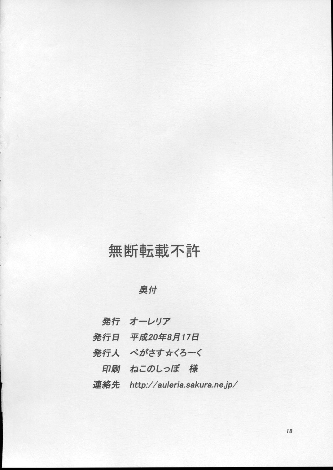 Touhou Toshima Benjo 16