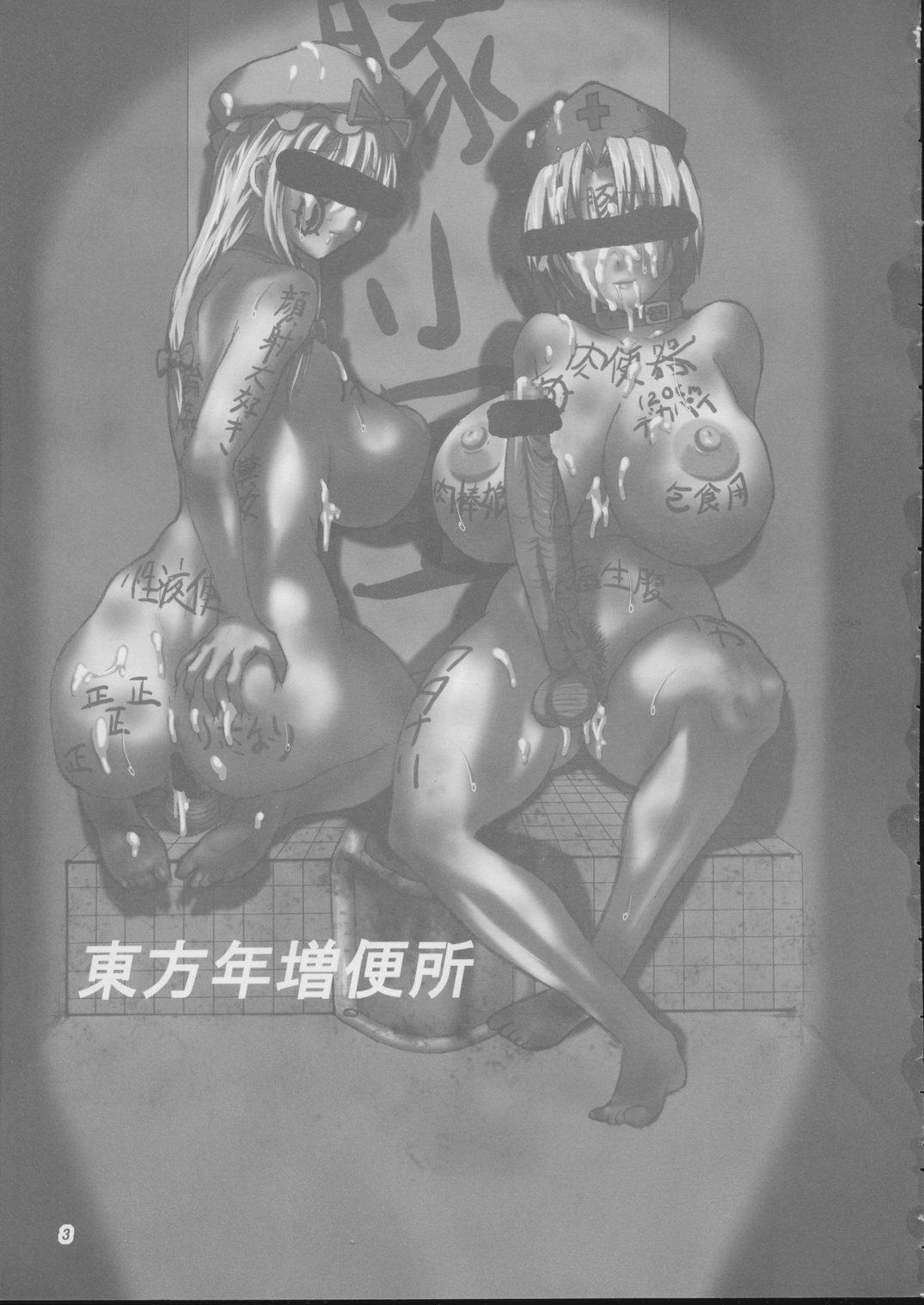 Touhou Toshima Benjo 1