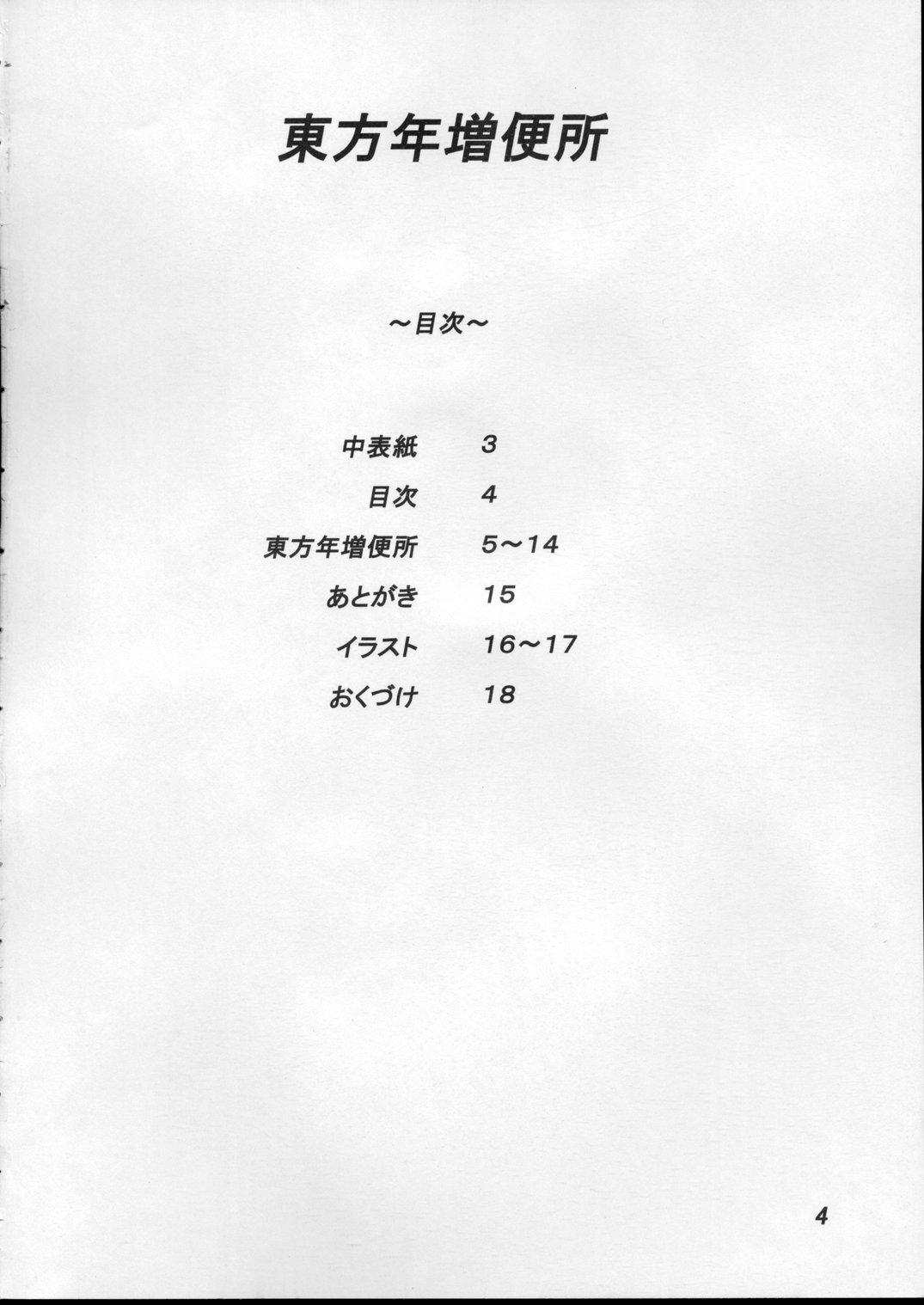 Touhou Toshima Benjo 2
