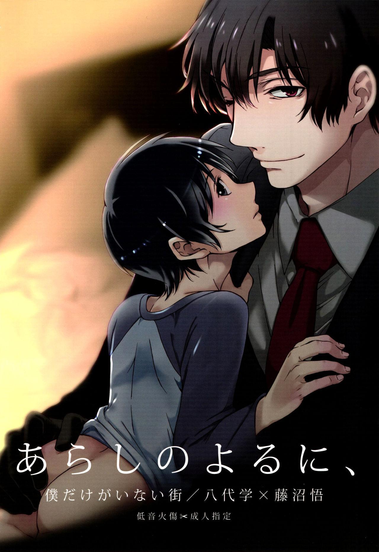 Arashi no Yoru ni, 0