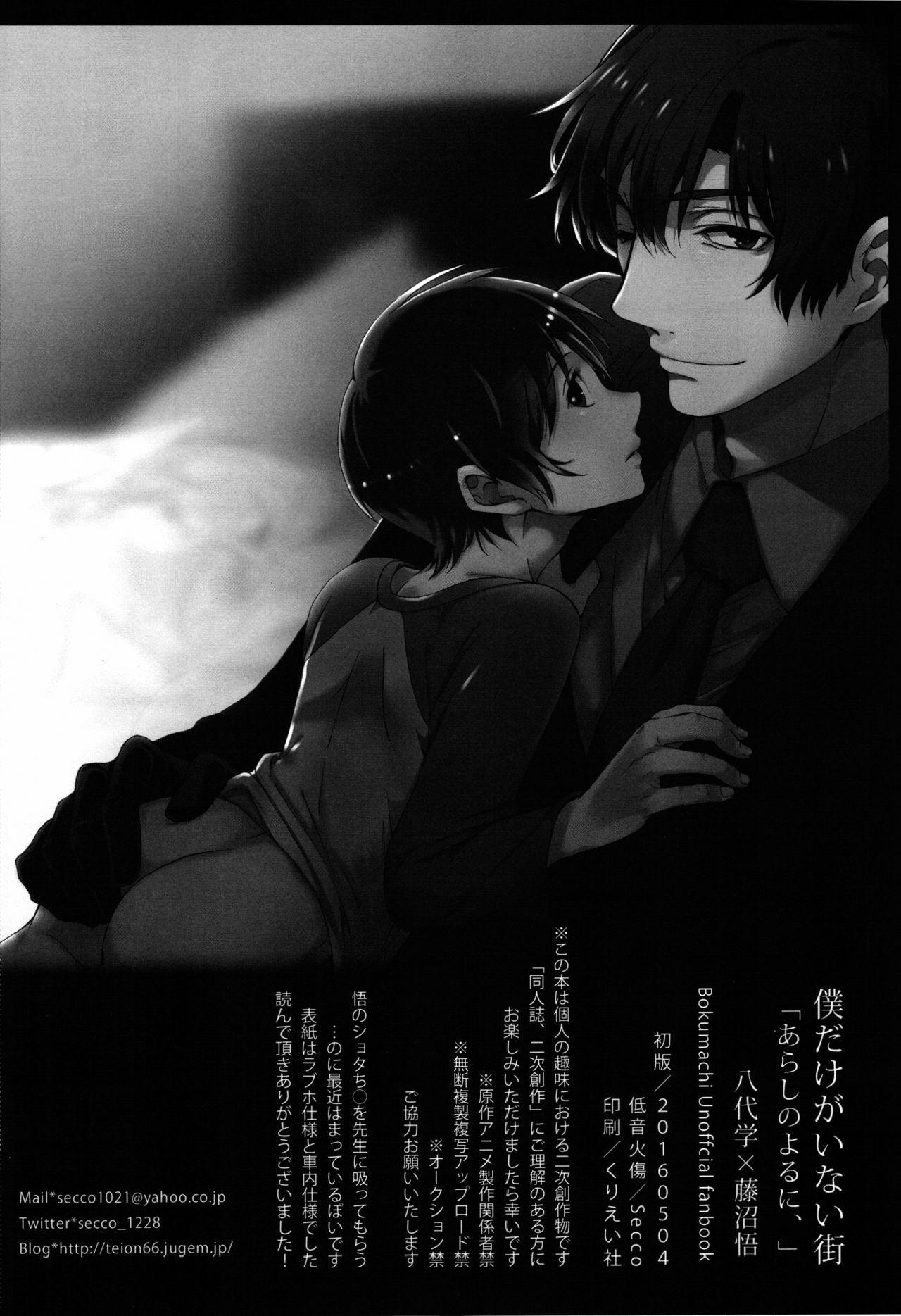 Arashi no Yoru ni, 24