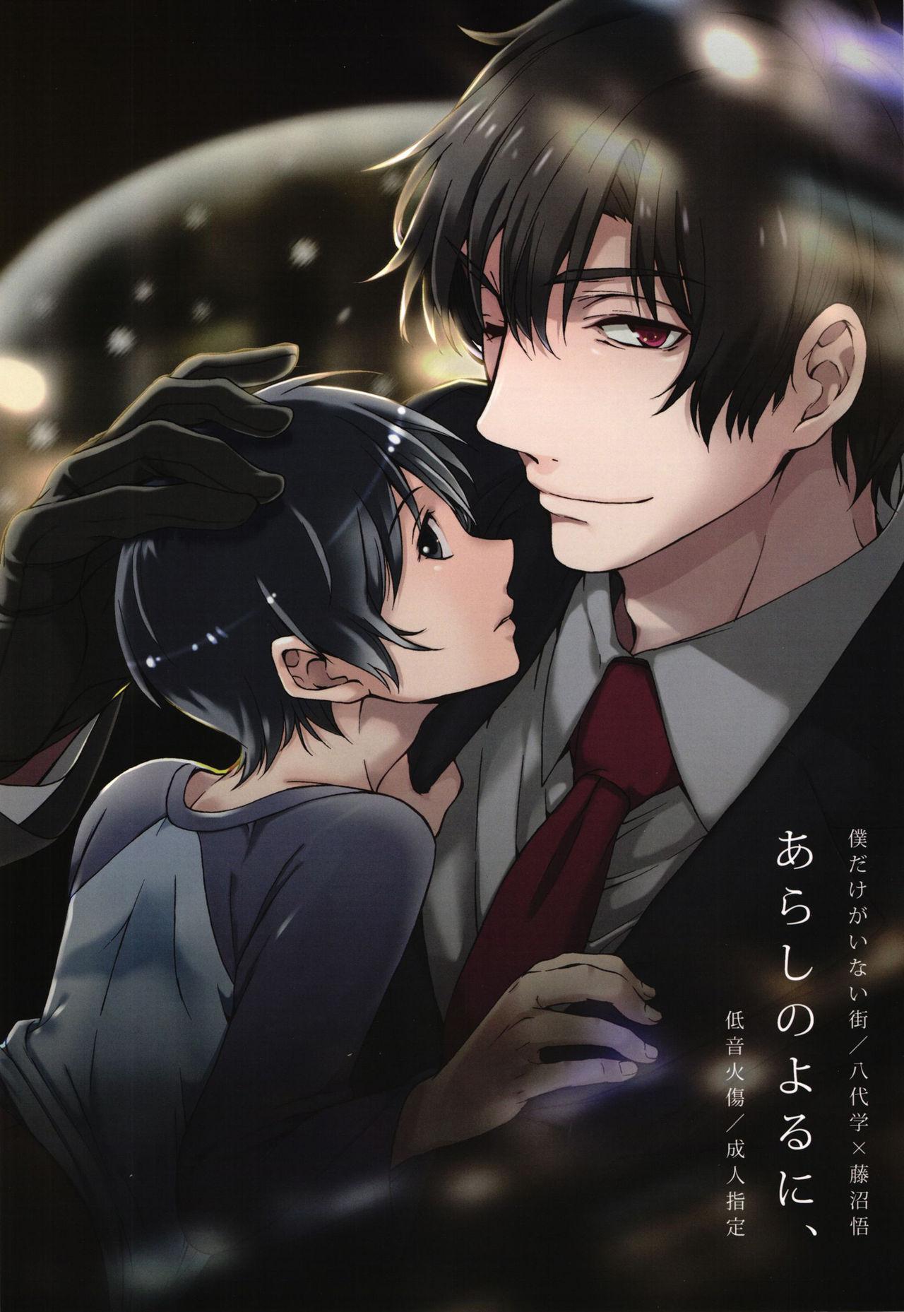 Arashi no Yoru ni, 26