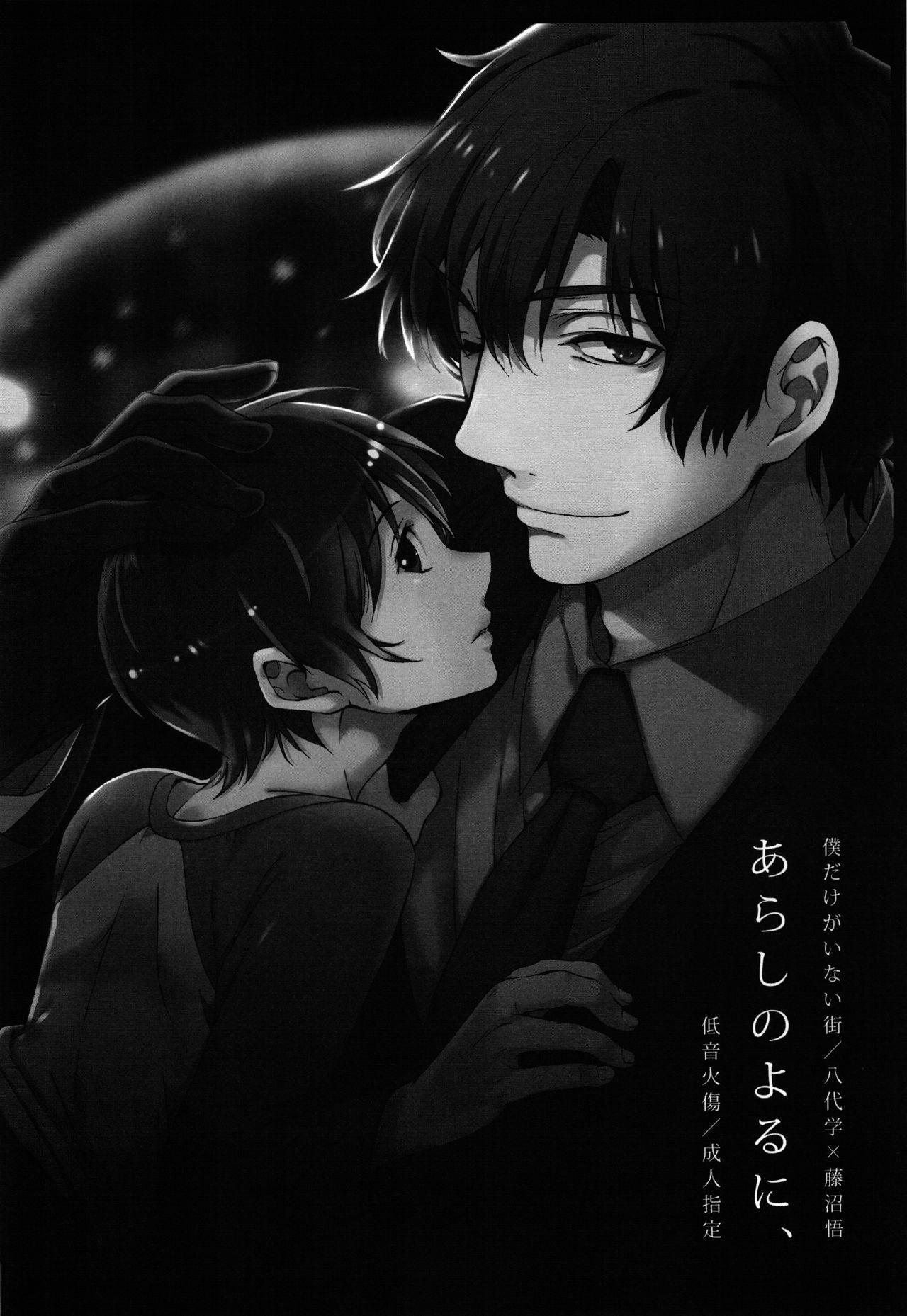 Arashi no Yoru ni, 4