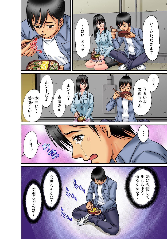 Gaticomi Vol.66 98