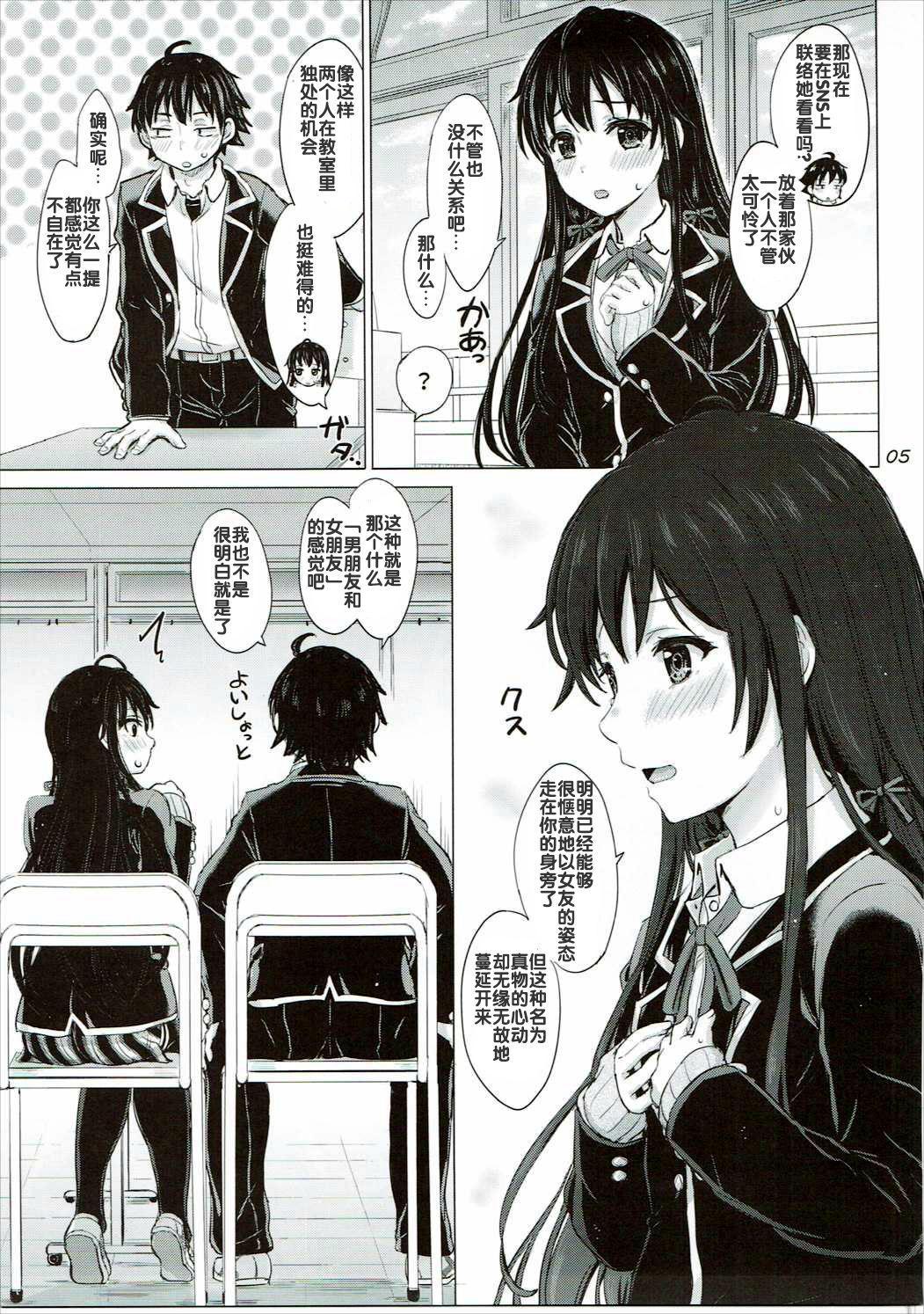 Yukinon Again. 4