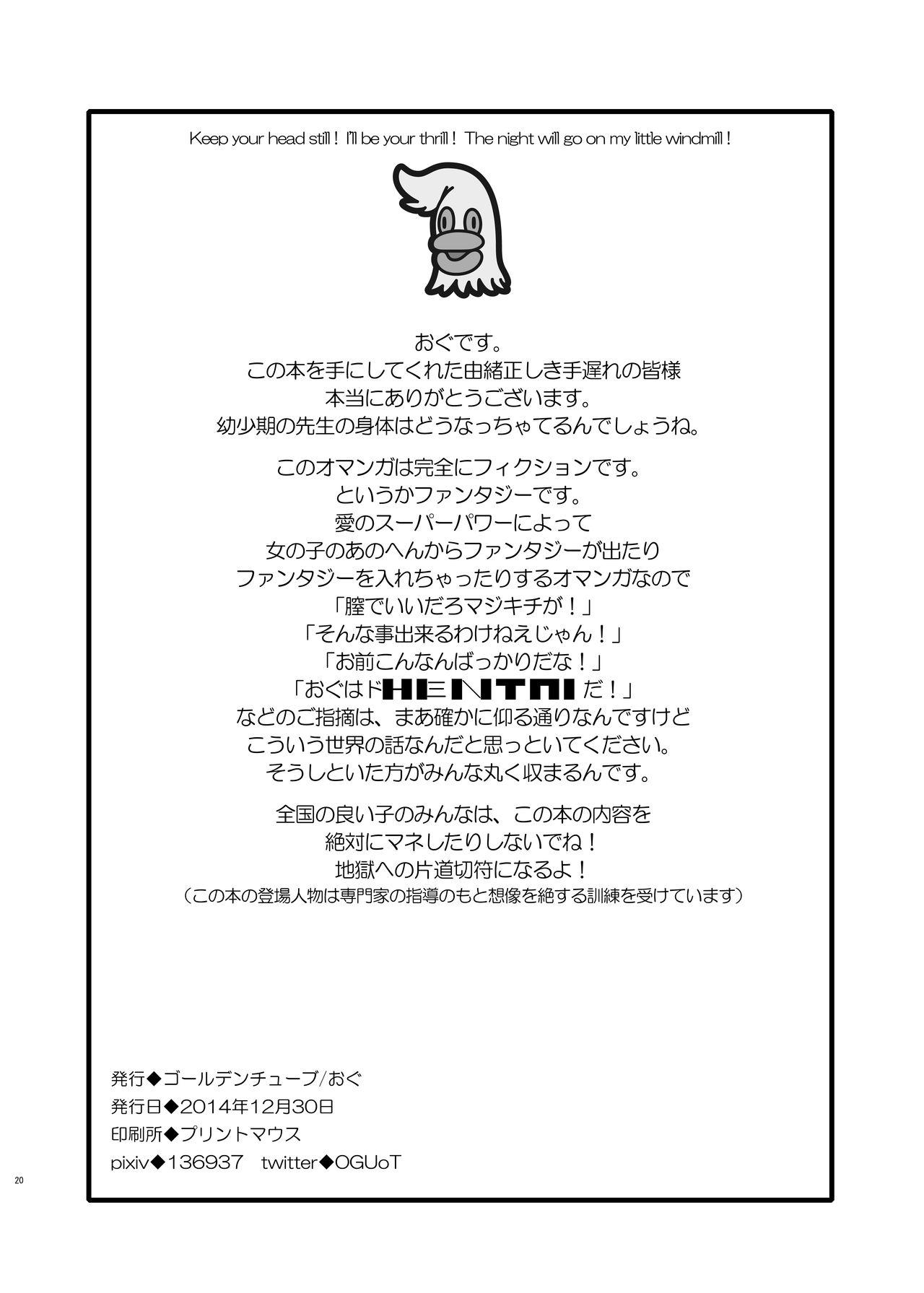 [Golden Tube (Ogu)] 3-sai kara no Oshikko Sensei-II [Digital] 11