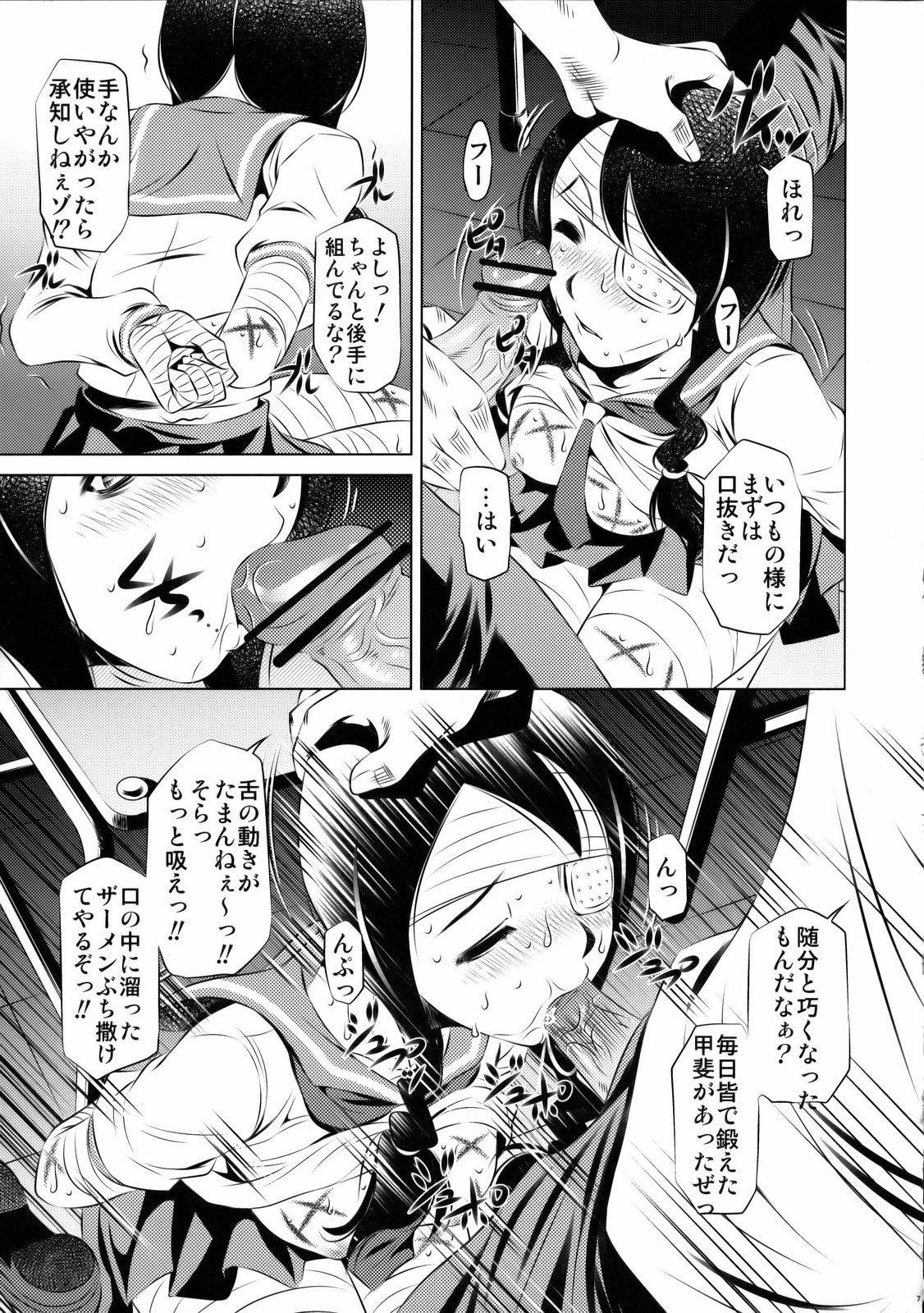 Sayonara Zetsubou Seito 5