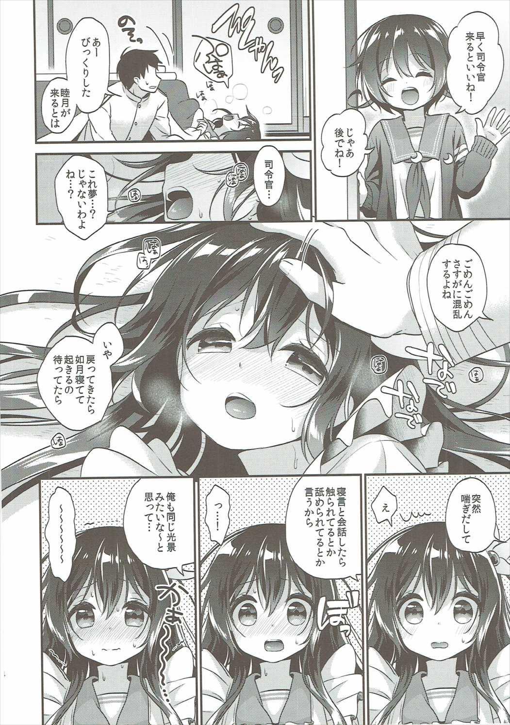 Kisaragi-chan to Kotatsu Ecchi 14