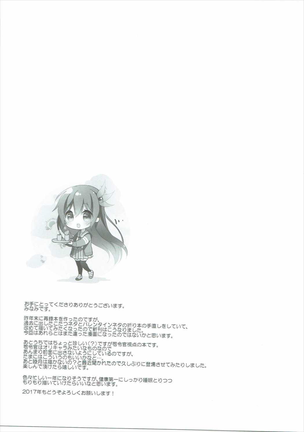Kisaragi-chan to Kotatsu Ecchi 23
