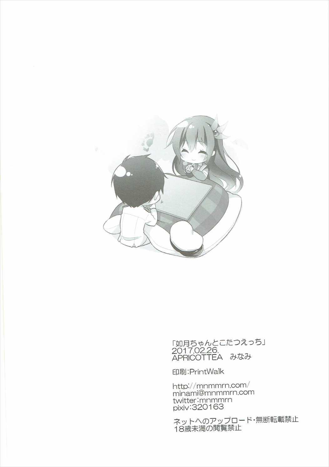 Kisaragi-chan to Kotatsu Ecchi 24