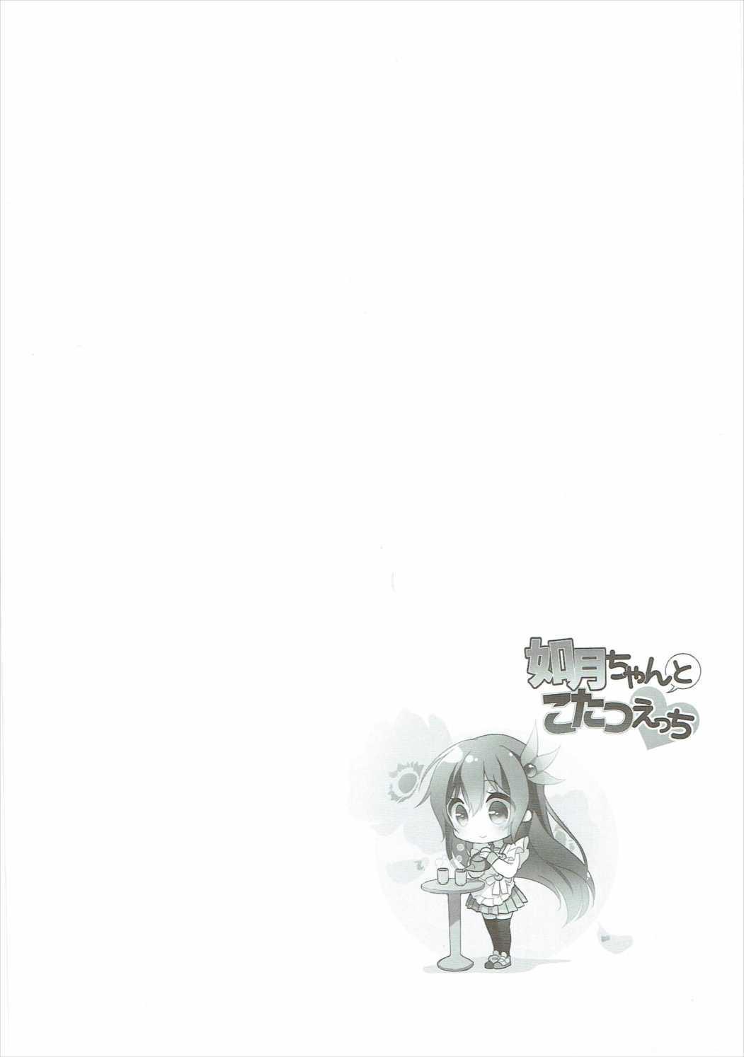 Kisaragi-chan to Kotatsu Ecchi 2